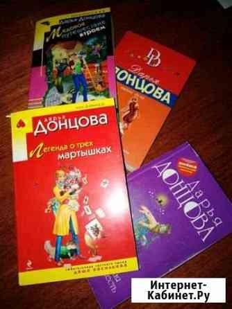 Книги Д. Донцовой в мягкой обложке Курган