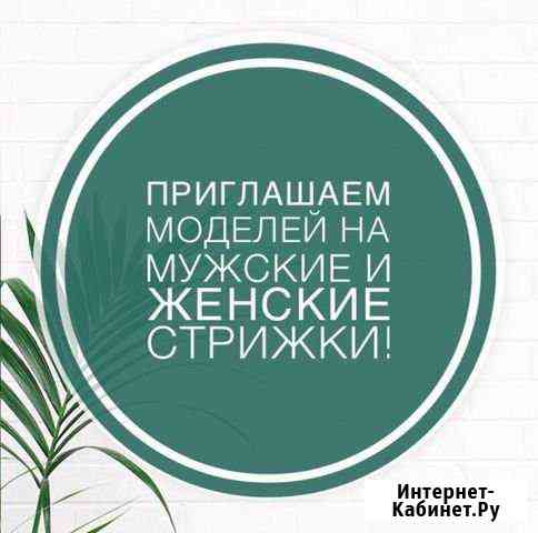 Стрижка, окрашивание Минусинск