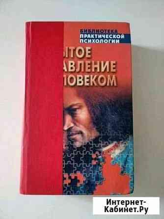 Скрытое управление человеком Шейнов В.П Дзержинск