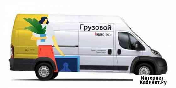 Водитель Такси Яндекс Грузовой тариф Нижний Новгород