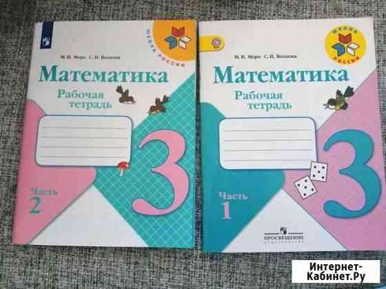 Рабочие тетради по математике 3 класс новые Сыктывкар