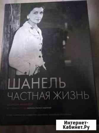 Шанель частная жизнь. Изабель Фимейер Ростов-на-Дону