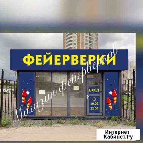 Продавец фейерверков Волгоград