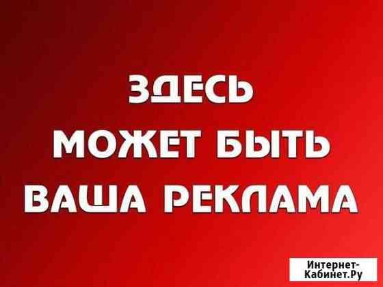 Расклеем наше авто вашей рекламой Брянск