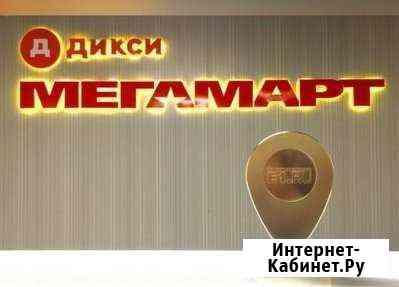 Приемщик товара (без опыта, ггм) Нижний Тагил