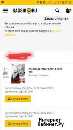 2 билета на концерт Александра Розенбаума Ростов-на-Дону