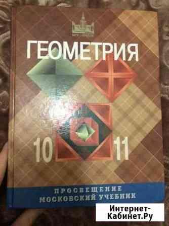 Продам учебник по геометрии Махачкала