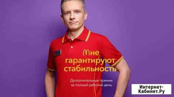 Работник кухни/прилавка Макдоналдс Нижний Новгород
