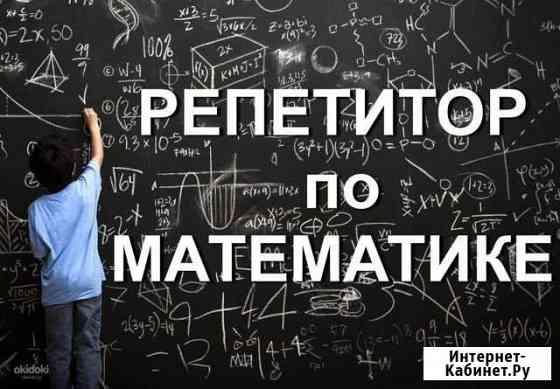 Репетитор по математике 1-9 классы Киров