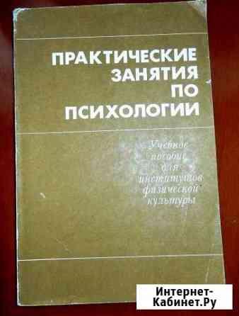 Книги по психологии и здоровью Йошкар-Ола