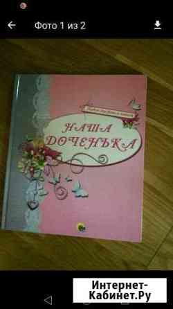 Первый альбом для фото Ростов-на-Дону