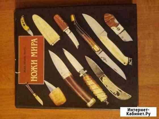 Продается книга Ножи мира Благовещенск