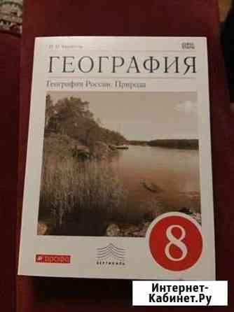 Книга География 8 класс.И.И.Баринова Махачкала