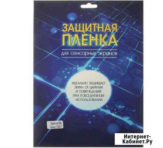 Защитная плёнка для SAMSUNG Galaxy Tab 2, 7 Оренбург