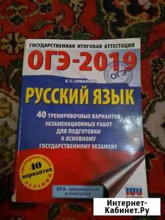 Математика и Русский язык огэ Тольятти