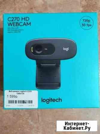 Веб-камера Logitech C270 новая гарантия Кемерово