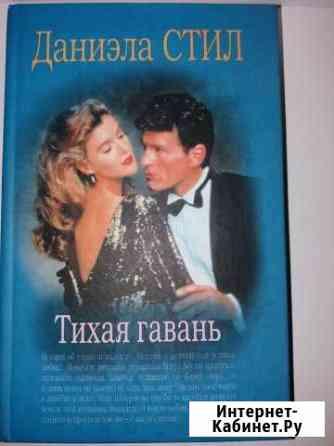 4 книги для поклонников Даниэлы Стил Комсомольск-на-Амуре