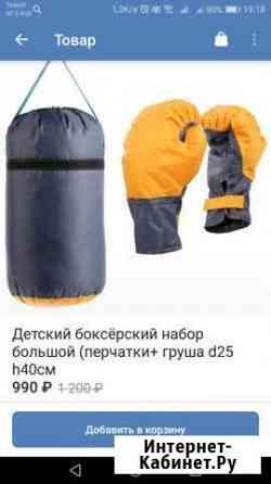 Боксерская груша Саранск