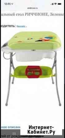 Пеленальный столик Neonato Riccione (без ванночки) Тверь