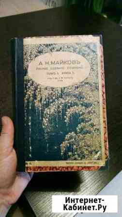 Антикварная книга 1914 года Сыктывкар