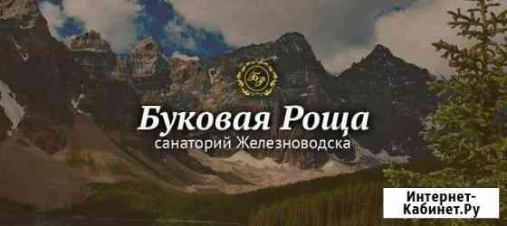 Повара,кухонные рабочие Железноводск