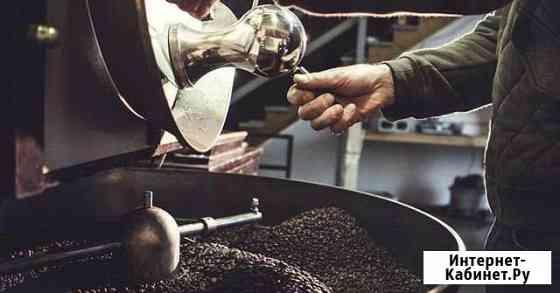 Помощник на производство по обжарке кофе Рязань