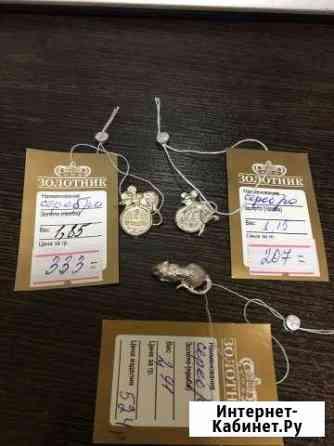 Серебряные обереги Челябинск