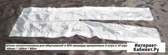 Штаны одноразовые для обертываний и SPA-процедур Самара
