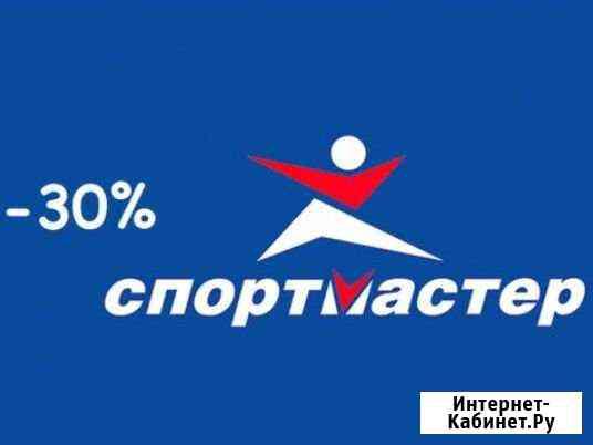 Бонусы спортмастер Чебоксары
