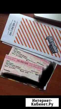 Билеты на концерт Face Москва