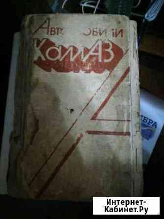 Учебник камаз Сыктывкар