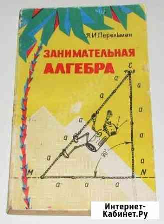 Перельман Я.И. Занимательная алгебра.1975 Ростов-на-Дону