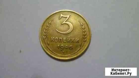 3 копейки 1946 года Йошкар-Ола