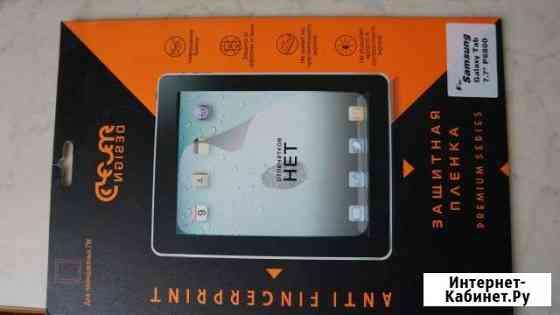 Защитная пленка SAMSUNG Galaxy Tab 7.7 Бийск