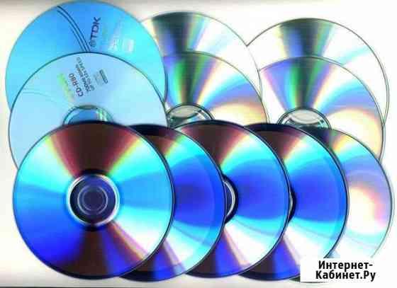 DVD и CD диски (записанные) для Творчества Киров