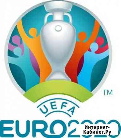 Билеты на евро 2020 Финал Москва