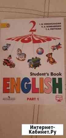 Английский язык. Верещагина И.Н. Учеб. в 2 частя Чита