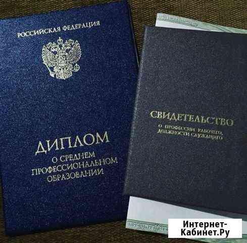 Удостоверения, диплом Тюмень