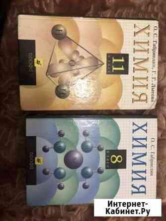 Продаются учебники по химии Махачкала