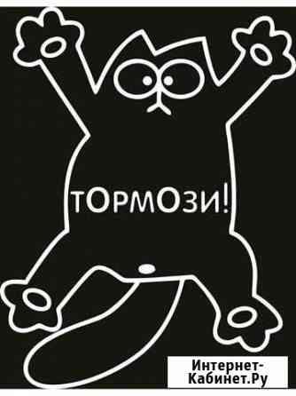 Наклейки Екатеринбург