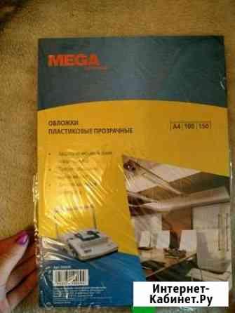 Обложки для ламинирования Москва