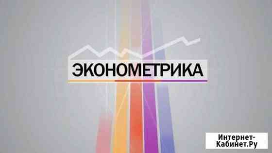 Математика, Статистика, Эконометрика Северодвинск