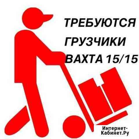 Грузчик вахта 15/15 в Москве Москва
