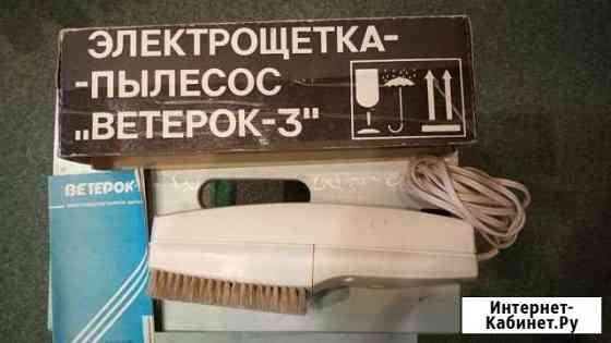 Пылесос ручной Ветерок Петрозаводск