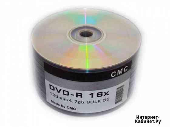 Диски DVD+R CMC 4.7 Gb 16x Bulk 50шт Воронеж