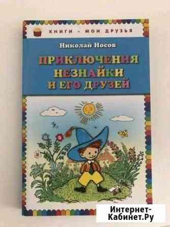 Книга Приключения Незнайки и его друзей Сызрань