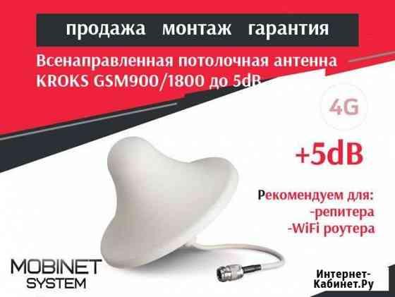 Потолочная антенна GSM900/1800 до 5дби Казань