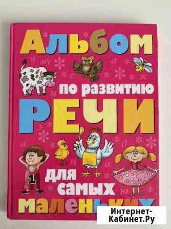 Альбом по развитию речи Новосибирск