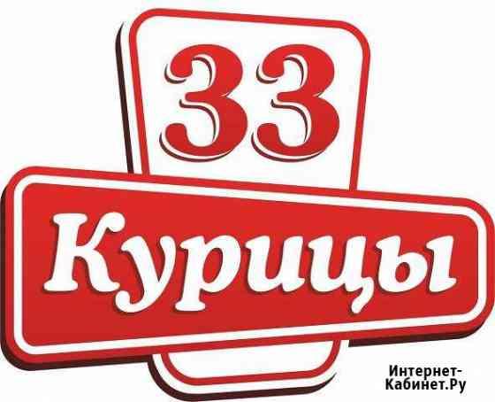 Продавец (Новочеркасск) Новочеркасск