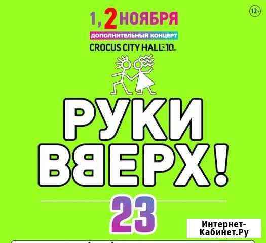 Руки вверх, крокус 1,2 ноября Москва